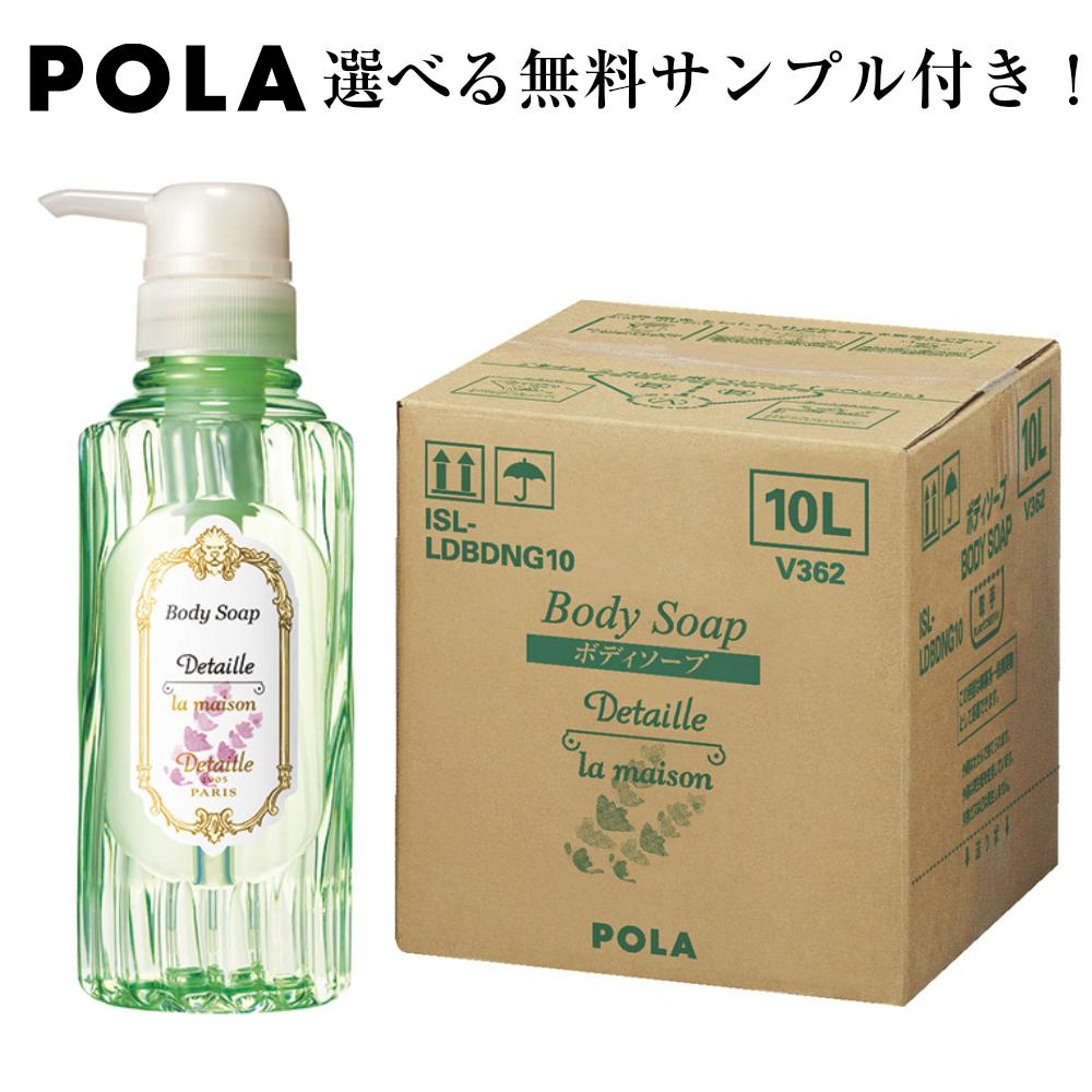 【新商品】POLA ポーラ デタイユ・ラ・メゾン ラベンドゥ ボディソープ(ノンシリコン) 詰め替え用 10L