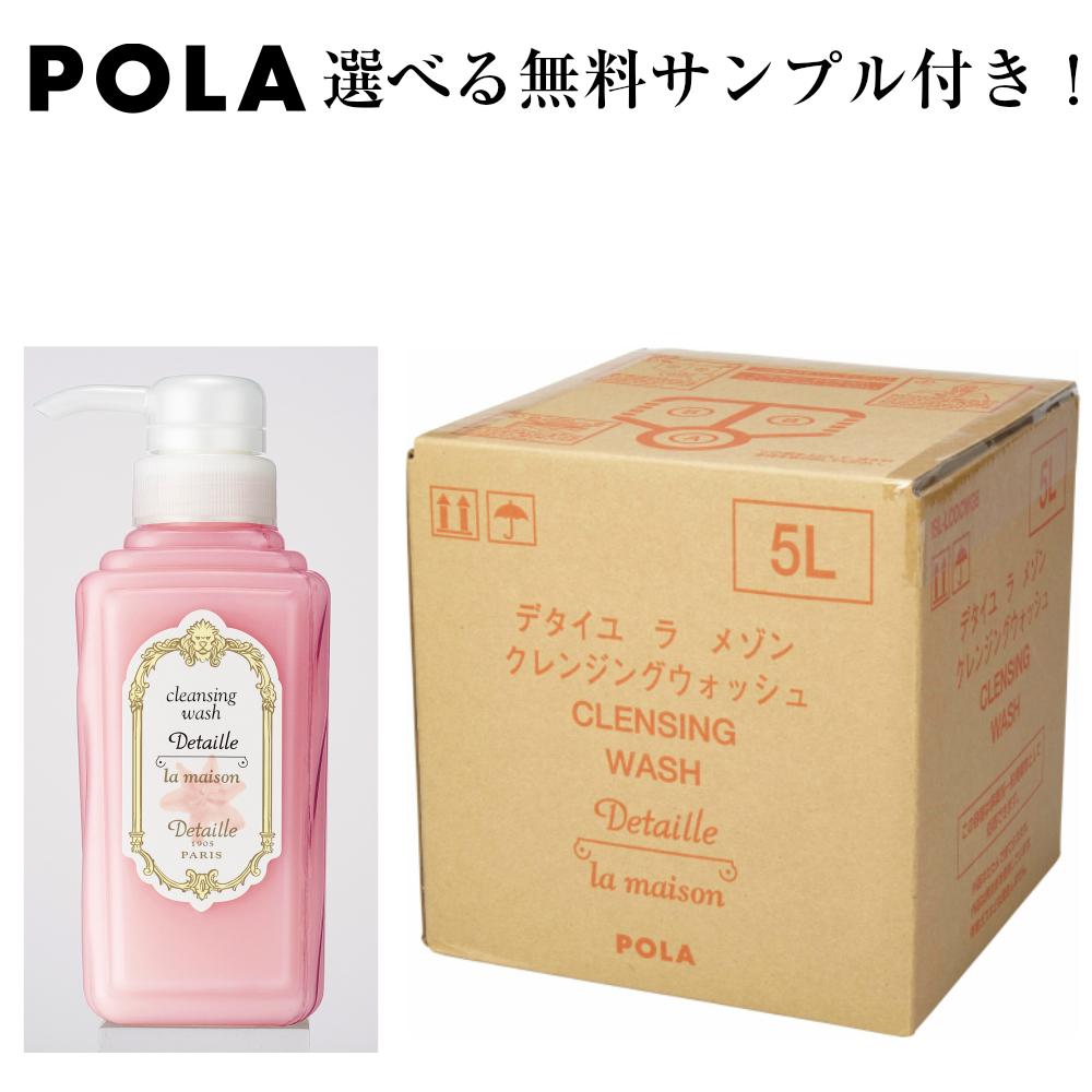 POLA/ポーラ デタイユ ラ メゾン クレンジングウォッシュ クレンジング料 5L