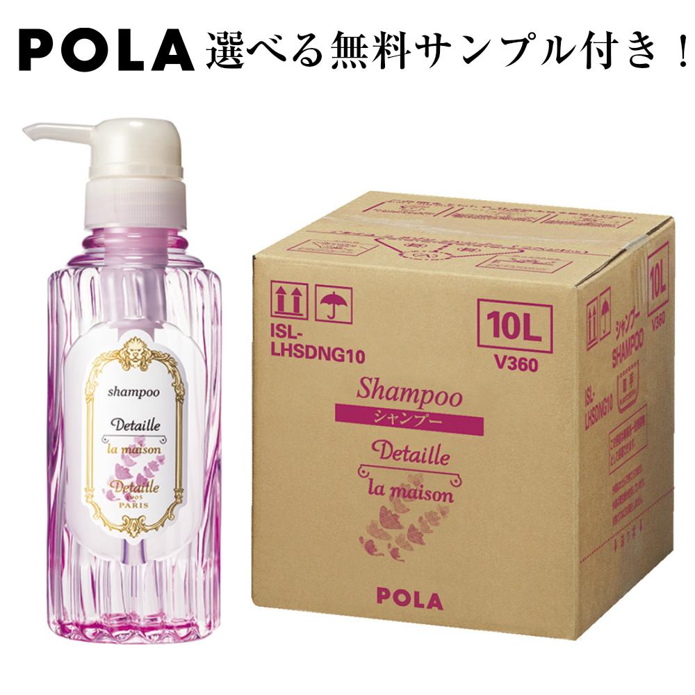 【新商品】POLA ポーラ デタイユ・ラ・メゾン  ラベンドゥ シャンプー(ノンシリコン) 詰め替え用 10L