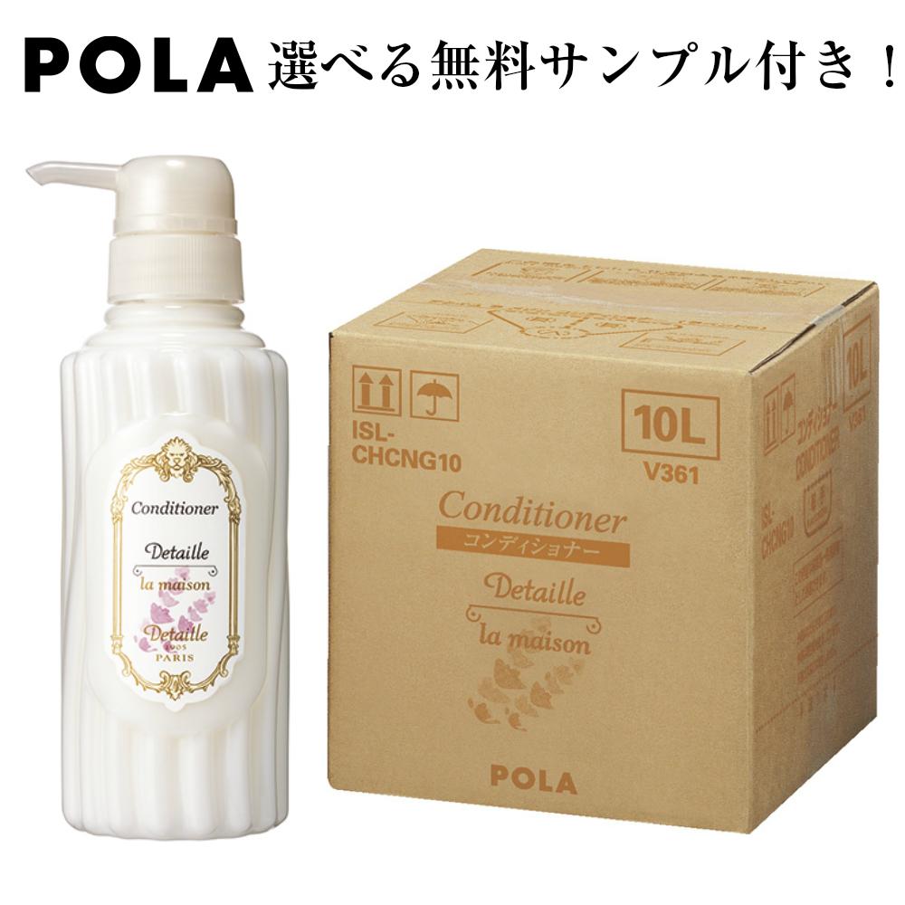 【新商品】POLA ポーラ デタイユ・ラ・メゾン ラベンドゥ コンディショナー 詰め替え用10L