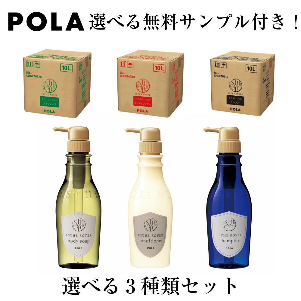 【POLA】ポーラ 送料無料 エステロワイエ 業務用10L×3箱 選べる3種類セット