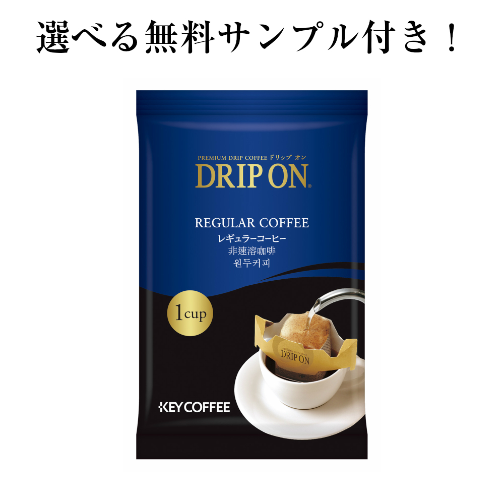 KEY/キーコーヒー【送料無料】 ドリップオン レギュラーコーヒー お徳用300杯