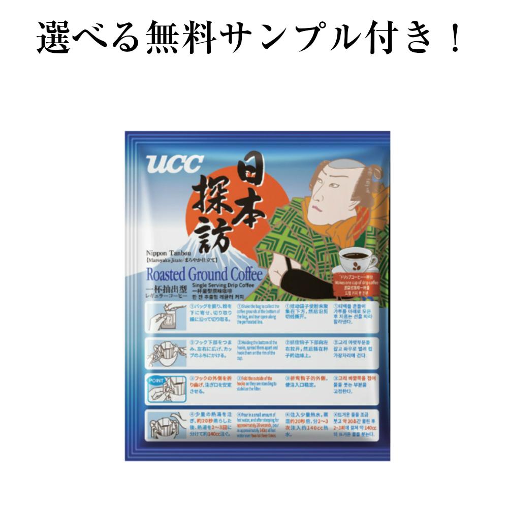 【4か国語対応】UCC 日本探訪まろやか仕立て<一杯抽出型>レギュラーコーヒー 8g×500包
