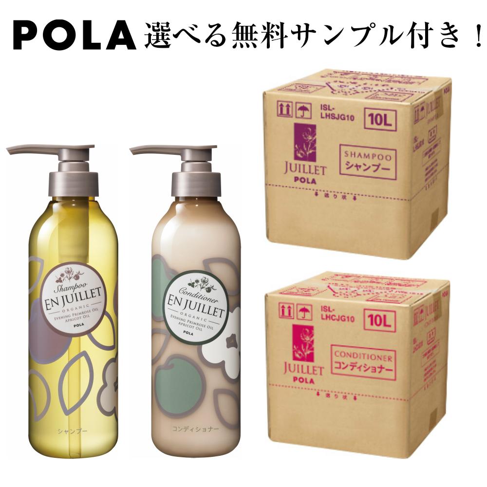 POLA ポーラ オーガニック ジュイエ シャンプー(ノンシリコン)&コンディショナー(ノンシリコン)セット 詰め替え用10L×2箱