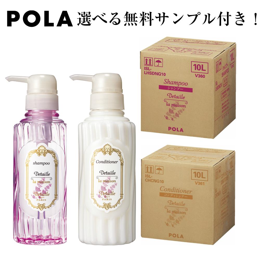 POLA ポーラ デタイユ ラ メゾン ラベンドゥ シャンプー(ノンシリコン)&コンディショナーセット 詰め替え用10L×2箱
