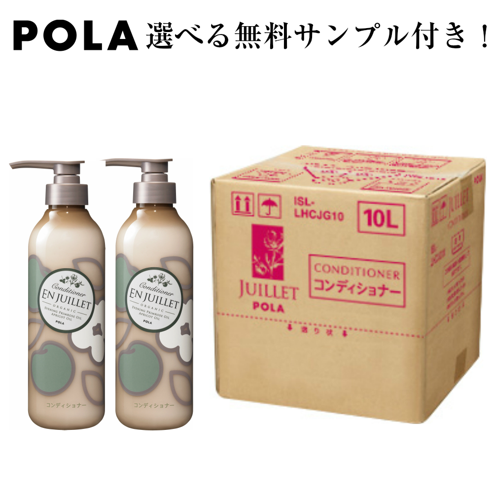 POLA/ポーラ【送料無料】 ジュイエ コンディショナー 10L