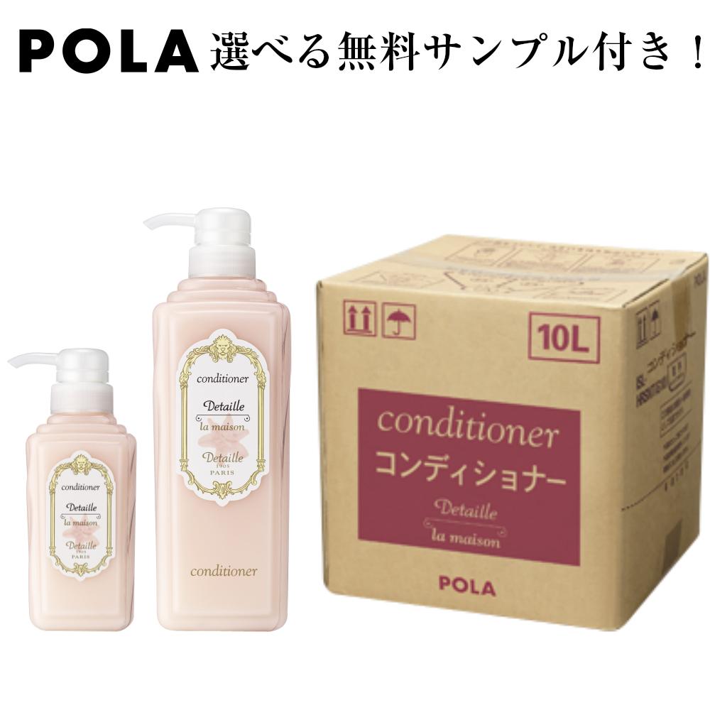 POLA/ポーラ【送料無料】 デタイユ・ラ・メゾン コンディショナー 10L
