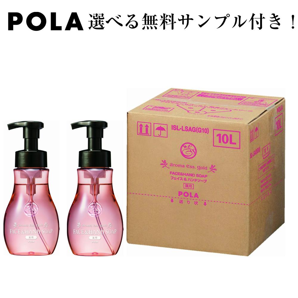 POLA/ポーラ  アロマエッセゴールド 薬用フォームソープ<フェース&ハンドソープ> 10L