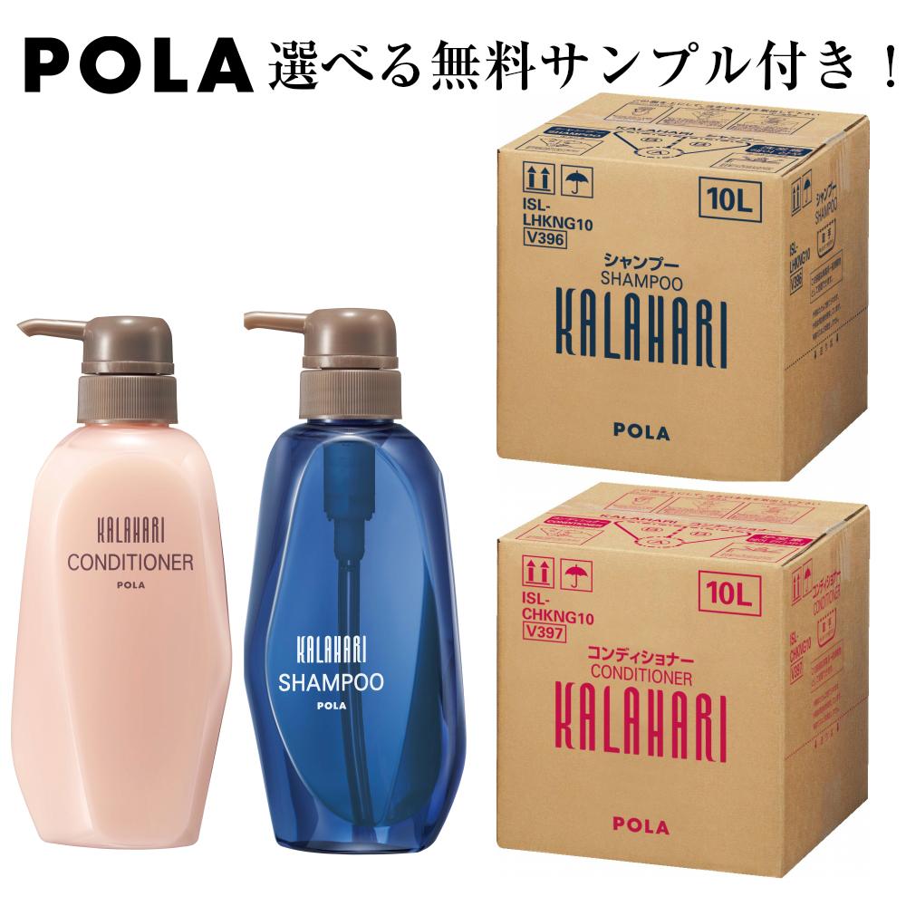 POLA ポーラ カラハリ シャンプー(ノンシリコン)&コンディショナーセット 詰め替え用10L×2箱