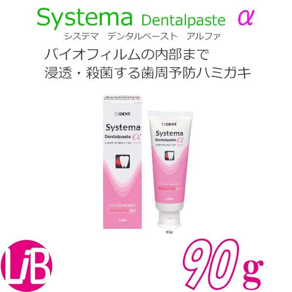 狮子削弱系统牙科粘贴 α 90 g 牙膏牙牙周预防口腔医学
