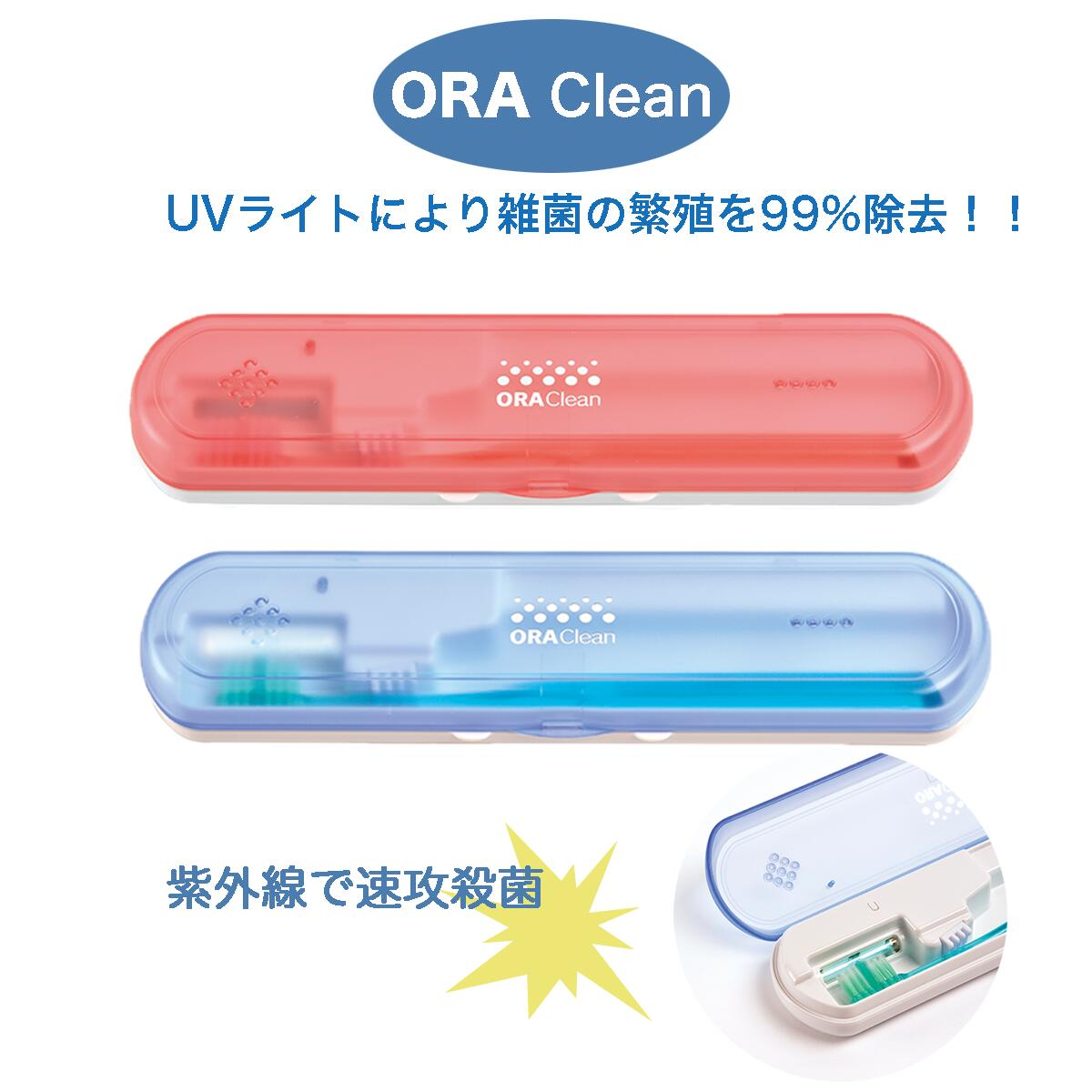 UVライトにより雑菌の繁殖を99%除去 オーラルドクター オーラクリーンTB アウトレット 歯ブラシ アウトレット 除菌スタンド ディープブルー ローズレッド 除菌ケース スタンド