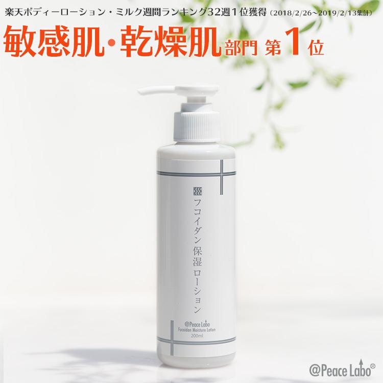 フコイダン 保湿 ローション 200ml アットピースラボ 乾燥肌 敏感肌 赤ちゃん 高保湿 バリア