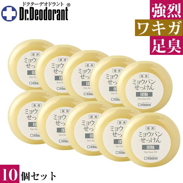 わきが 石けん 薬用 ミョウバン石鹸 EX × 10個 セット ドクターデオドラント 加齢臭 石鹸 デリケートゾーン