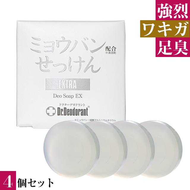 わきが 石けん 薬用 ミョウバン石鹸 EX × 4個 セット ドクターデオドラント 加齢臭 石鹸 デリケートゾーン