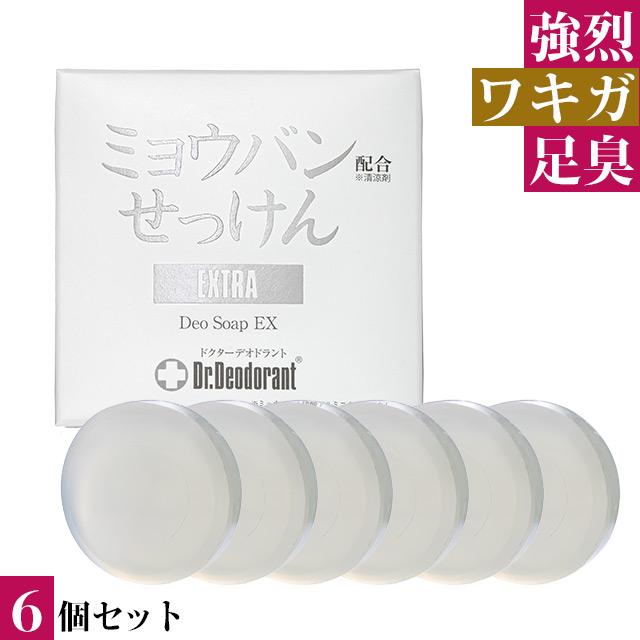 わきが 石けん 薬用 ミョウバン石鹸 EX × 6個 セット ドクターデオドラント 加齢臭 石鹸 デリケートゾーン
