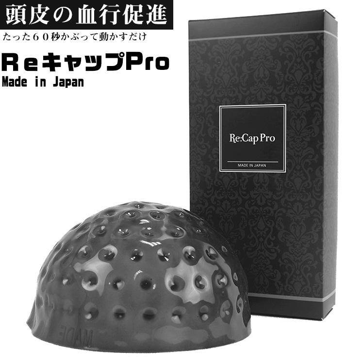 頭皮マッサージ リキャップ プロ Re:CapPro ヘッドスパ専門サロン監修