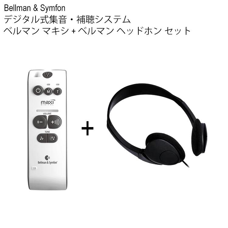 販売終了 デジタル式集音器 ベルマン マキシ + ヘッドホン