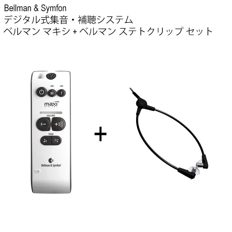 デジタル式集音器 ベルマン マキシ + ステトクリップ