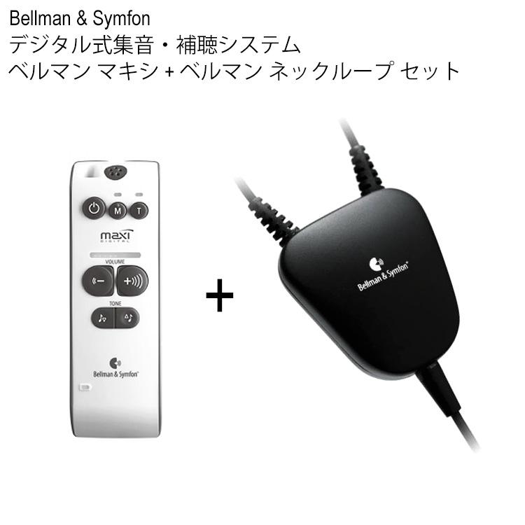デジタル式集音器 ベルマン マキシ + ベルマンネックループ