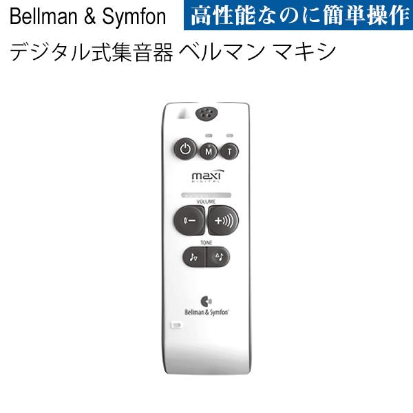 デジタル式集音器 ベルマン マキシ
