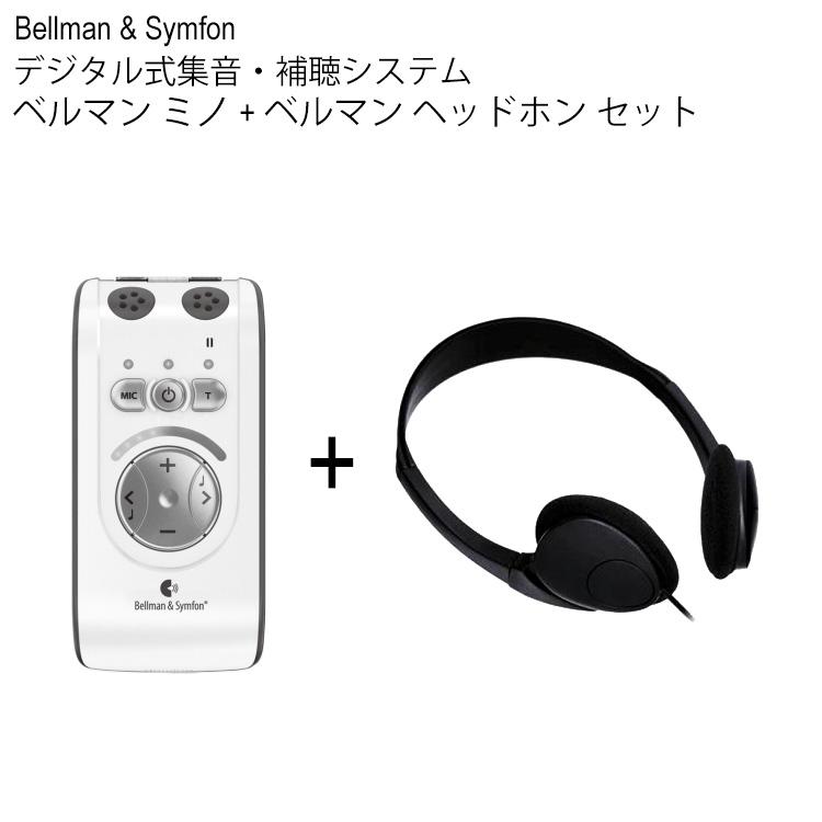 デジタル式集音器 ベルマン ミノ + ヘッドホン