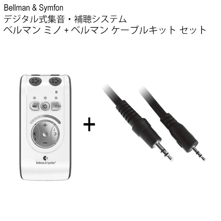 デジタル式集音器 ベルマン ミノ + ケーブルキット