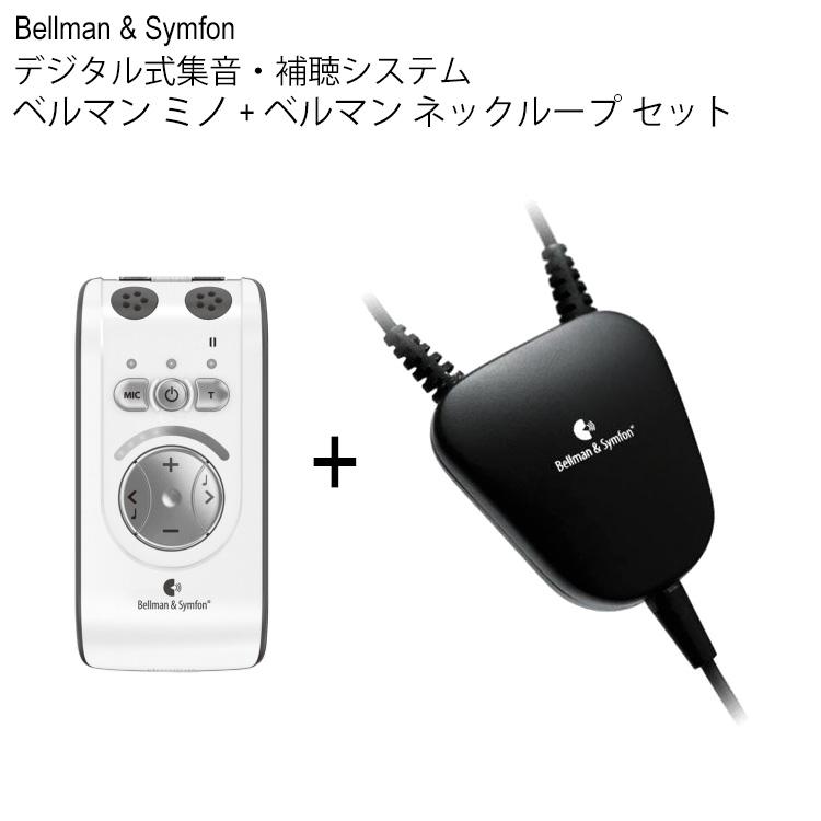 デジタル式集音器 ベルマン ミノ + ベルマンネックループ