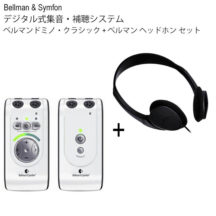 デジタル式集音・補聴システム ベルマン ドミノ・クラシック + ヘッドホン