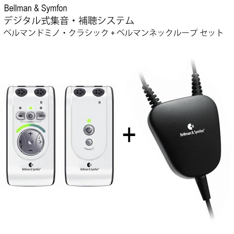 デジタル式集音・補聴システム ベルマン ドミノ・クラシック + ベルマンネックループ
