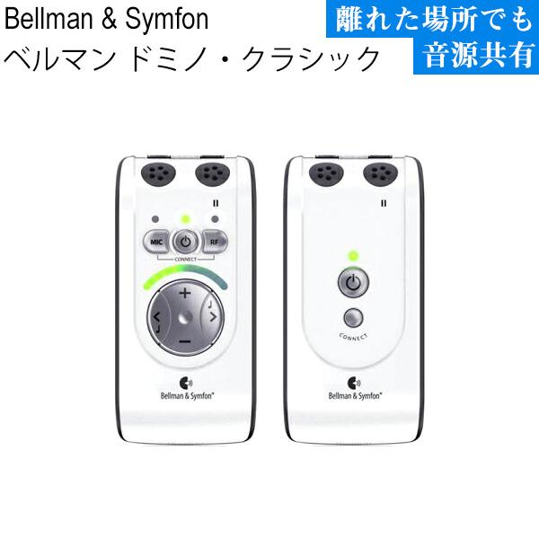 デジタル式集音・補聴システム ベルマン ドミノ・クラシック
