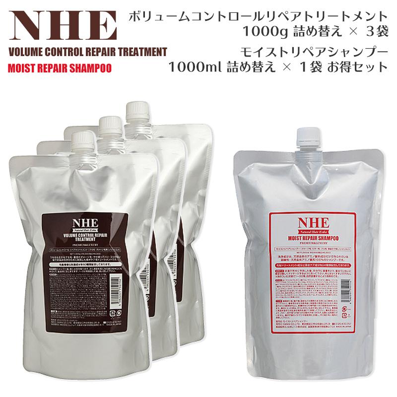 NHE モイストリペアシャンプー 詰替 1袋 & ボリュームコントロールリペアトリートメント 詰替 3袋 セット