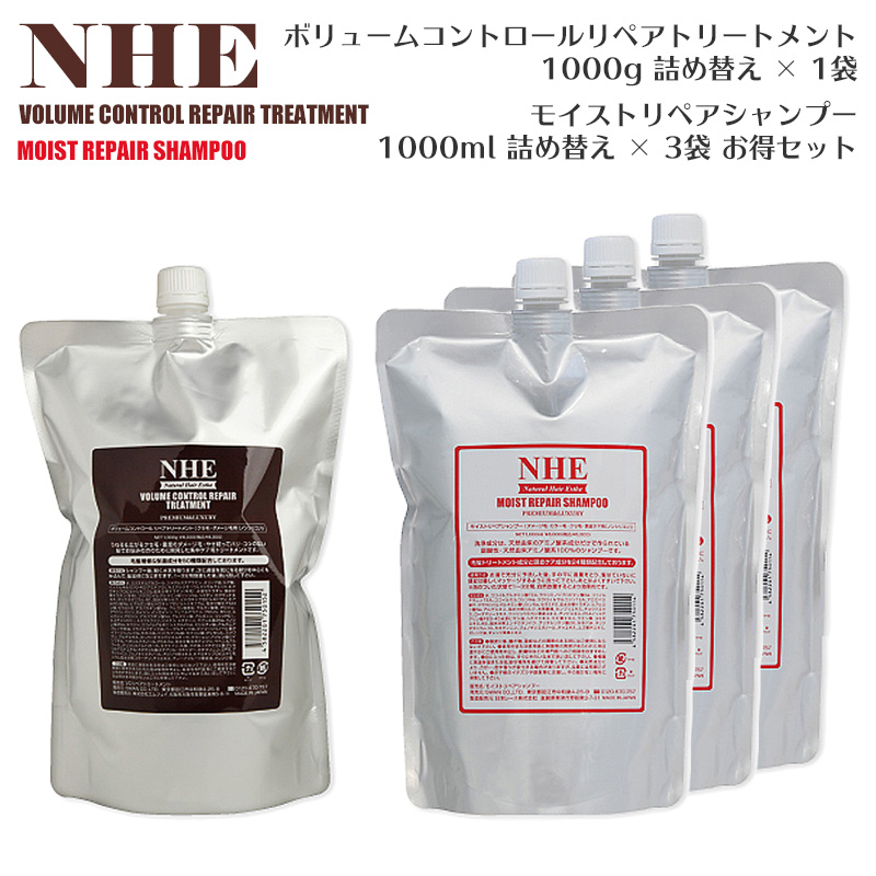 NHE モイストリペアシャンプー 詰替 3袋 & ボリュームコントロールリペアトリートメント 詰替 1袋 セット