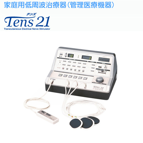 Tens21(テンズ21)家庭用 低周波治療器 管理医療機器