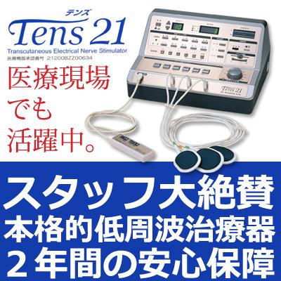 Tens(テンズ)21
