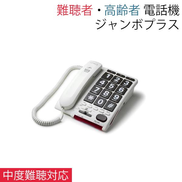 難聴者・高齢者用電話機 ジャンボプラス中度難聴対応