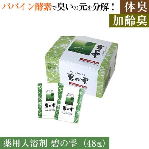 薬用入浴剤 碧の雫 ガールセン(20g×48包)