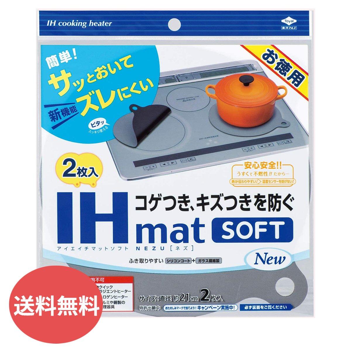 IH シリコンマット 簡単 置くだけ 油汚れ 天板 送料無料 東洋アルミ IHマット 市販 SOFT シリコン コゲ NEZU New マット 捧呈 汚れ 2枚入 キズ IHコンロ