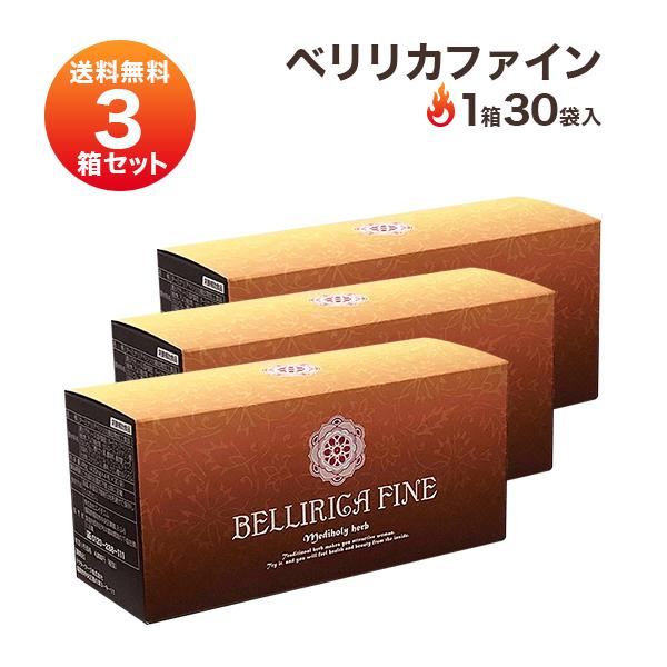 ターミナリアベリリカ ベリリカファイン 1箱30袋入(3箱セット) ダイエット サプリ ベリリカウォッシュ アムラ アーユルヴェーダ