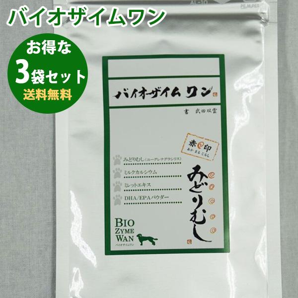 バイオザイムワン [犬 猫 サプリメント] [ミドリムシ ユーグレナ] お得な3袋セット 送料無料