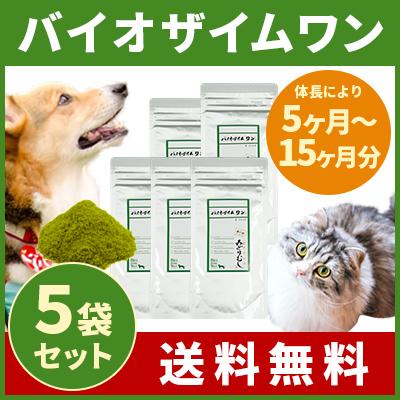 【送料無料】 バイオザイムワン 5袋まとめ買いセット ☆犬用 猫用☆ 大切な家族、ペットの健康に