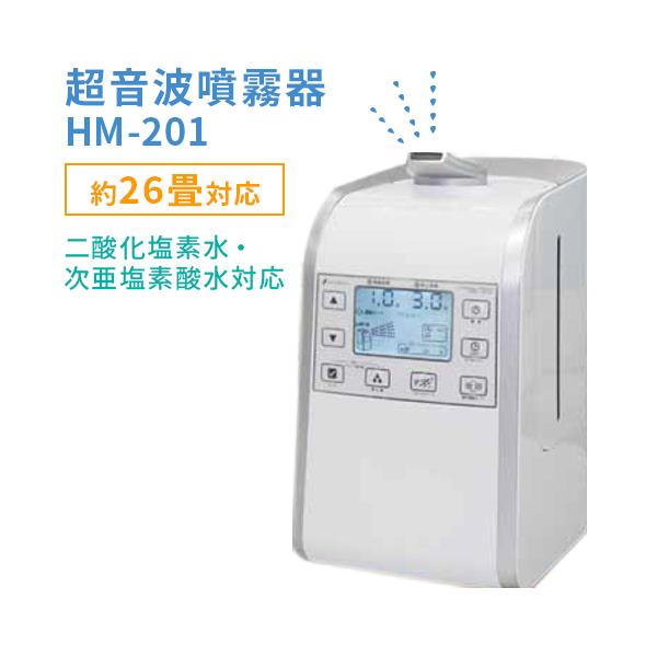 コロナウイルス 除菌/消臭 熱くない 星光技研 加湿器/ウイルス 【送料無料】 超音波噴霧器 約26畳対応(47.4m2) HM-201 5L/液体タンク
