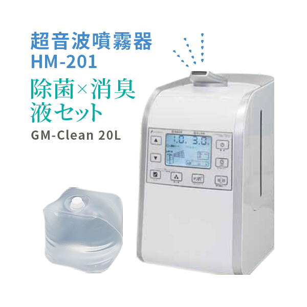 超音波噴霧器 二酸化塩素水 セット/HM-201 約26畳対応(47.4m2) 5L/GM-Clean 20L/ウイルス 99.99%除去 加湿 除菌 消臭/送料無料