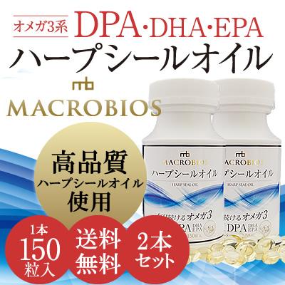 ハープシールオイル 150粒入 (お得な2本セット) アザラシ油 オメガ3 DPA/DHA/EPA 高品質 サプリメント MACROBIOS(マクロビオス) ペット 犬 猫にも【送料無料】