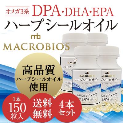 ハープシールオイル (150粒×お得な4本セット) アザラシ油 「オメガ3」習慣に DHA/EPA/DPA 愛犬や愛猫の健康にも MACROBIOS(マクロビオス) 送料無料