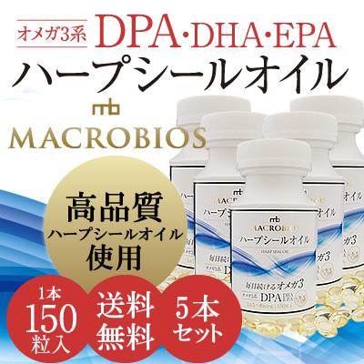 ハープシールオイル (150粒/お得な5本セット) いつまでも若々しい「オメガ3」習慣に DHA/EPA/DPA 愛犬や愛猫の健康に MACROBIOS(マクロビオス) 送料無料