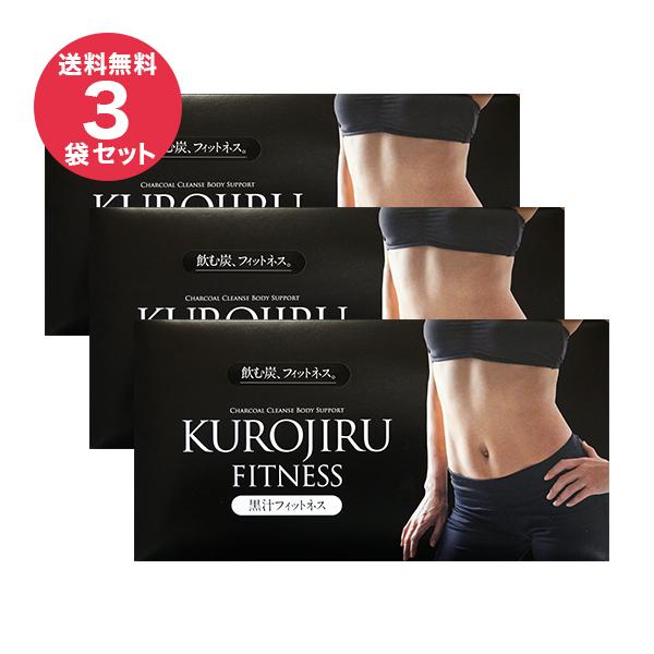 黒汁フィットネス(KUROJIRU) 30包(3袋セット) チャコールクレンズ 赤松炭 ダイエット 炭サプリ 酪酸菌 送料無料 コロナ太り