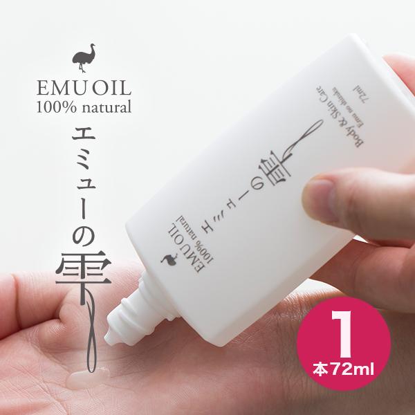 エミューオイル エミューの雫 72ml 1本 100% エミュー鳥 オイル エミュー油 本場オーストラリア産 日本で低温精製 高品質 スキンケアオイル マッサージオイル