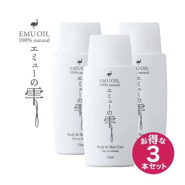 エミューの雫 エミューオイル 100% エミュー油 【乾燥肌をやさしく潤す高品質エミューオイル】 72ml 3本セット