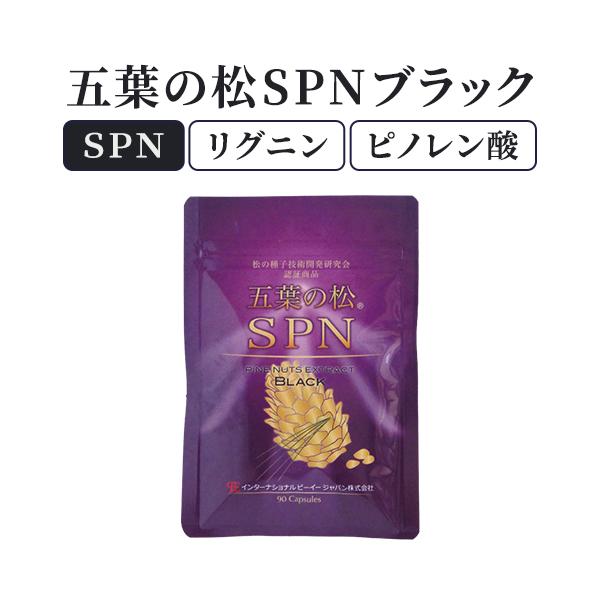 五葉の松SPNブラック 1袋90粒入 五葉松の粒 ピノレン酸 リグニン サプリメント スパン 国内特許 国際特許取得 バリアフーズ
