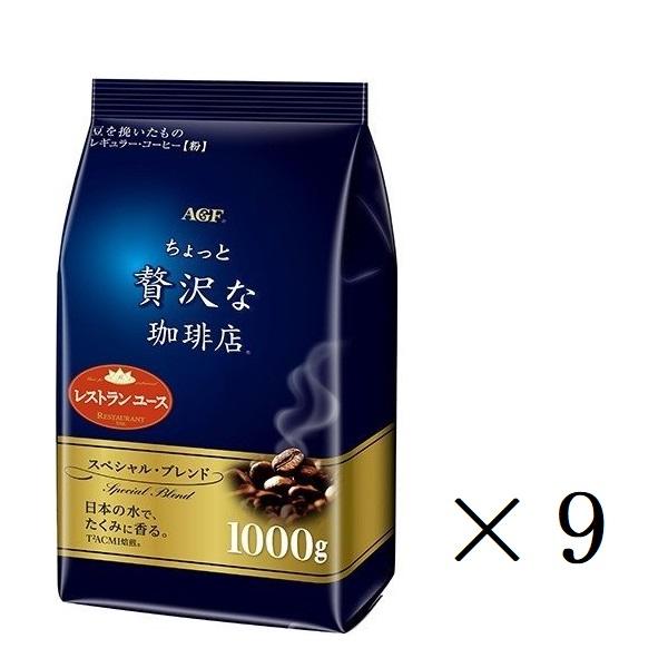 【大容量】【まとめ買い】MAXIM マキシム ちょっと贅沢な珈琲店 レギュラーコーヒー スペシャルブレンド 1000g×9袋